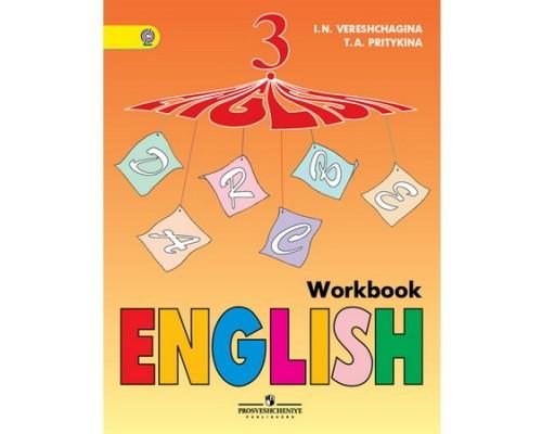 Рабочая тетрадь Английский язык 3 класс Верещагина 3 год обучения учения коричневый ФГОС