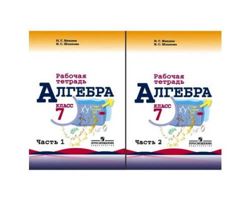 Рабочая тетрадь Алгебра 7 класс Макарычев 2 тома Комплект