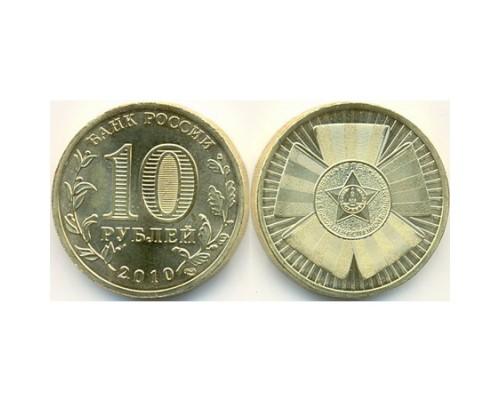 Монета 10 Рублей Россия 65 лет Победы 2010 (ГВС) /БЕЗ СКИДКИ/