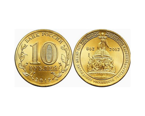 Монета 10 рублей Россия 1150 лет России 2012 (ГВС) /БЕЗ СКИДКИ/