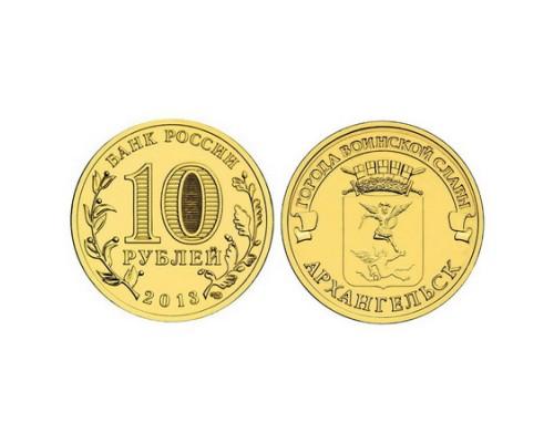 Монета 10 Рублей Россия Архангельск 2013 (ГВС) /БЕЗ СКИДКИ/