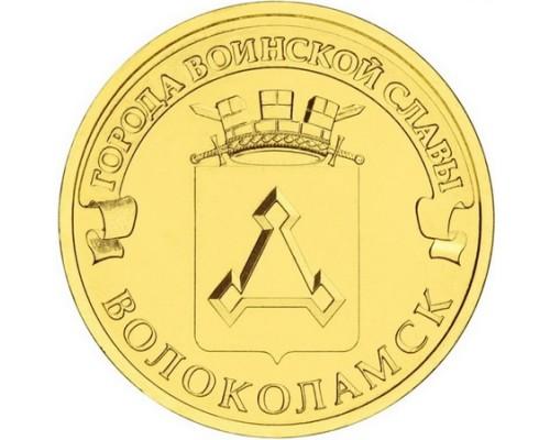 Монета 10 Рублей Россия Волоколамск 2013 (ГВС) /БЕЗ СКИДКИ/