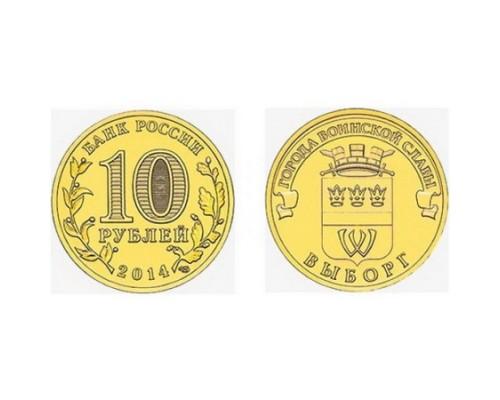 Монета 10 Рублей Россия Выборг 2014 (ГВС) /БЕЗ СКИДКИ/