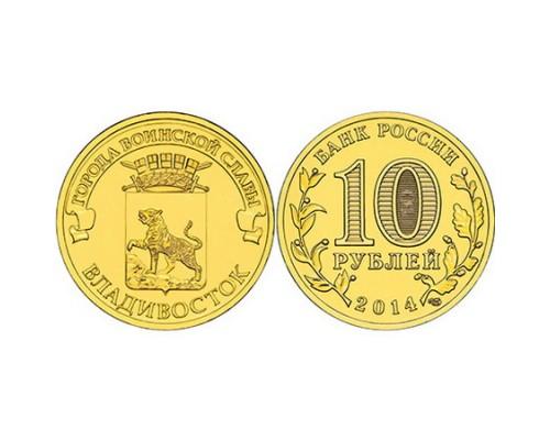 Монета 10 Рублей Россия Владивосток 2014 (ГВС) /БЕЗ СКИДКИ/