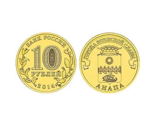 Монета 10 Рублей Россия Анапа 2014 (ГВС) /БЕЗ СКИДКИ/