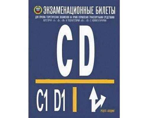 Экзаменационные билеты C, D с подкатегориями С1, D1