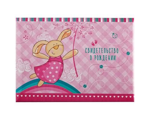 Обложка-папка Свидетельство о рождении А4 НОВОГО ОБРАЗЦА Заяц