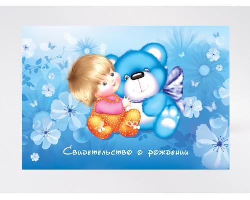 Обложка-папка Свидетельство о рождении А4 НОВОГО ОБРАЗЦА Медвежонок