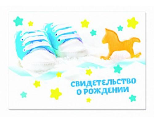 Обложка для свидетельства о рождении ПВХ Лошадка и кеды НОВОГО ОБРАЗЦА