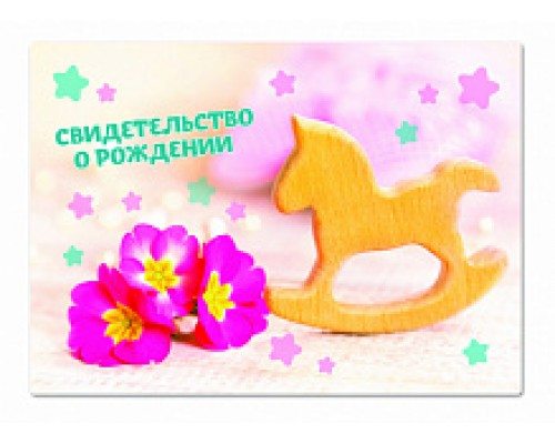 Обложка для свидетельства о рождении ПВХ Лошадка и цветы НОВОГО ОБРАЗЦА