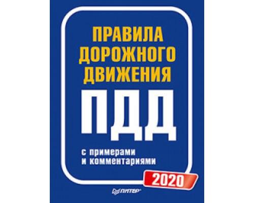 Правила дорожного движения 2020 с примерами и комментариями Питер