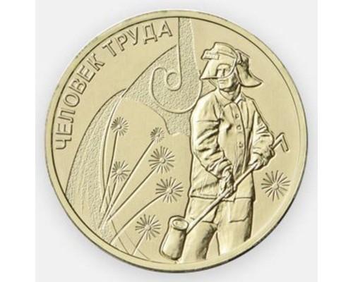 БЕЗ СКИДКИ Монета 10 Рублей Россия Человек труда 2020 (ГВС)