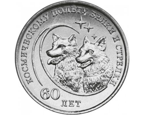 БЕЗ СКИДКИ Монета 1 рубль Приднестровье Космос Белка и Стрелка