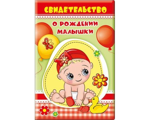 Обложка для свидетельства о рождении малышки