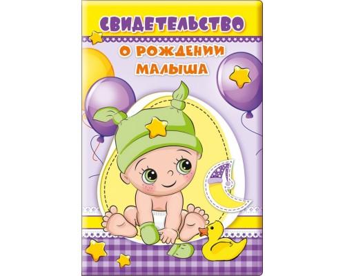 Обложка для свидетельства о рождении малыша
