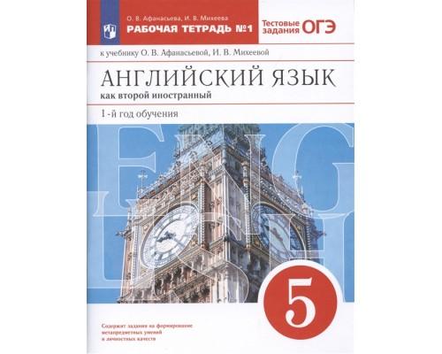 Рабочая тетрадь Английский язык 5 класс часть 1 Афанасьева ФГОС